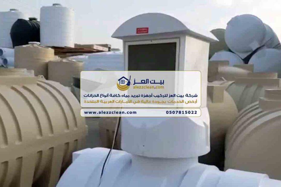 شركة تبريد مياه خزانات العين، الشارقة، دبي، الفجيرة، رأس الخيمة، أبوظبي، عجمان، أم القيوين،